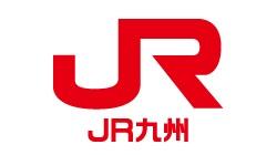 九州旅客鉄道株式会社
